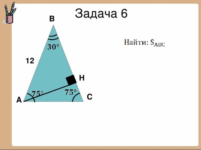 Задача 6 B 12 H C А