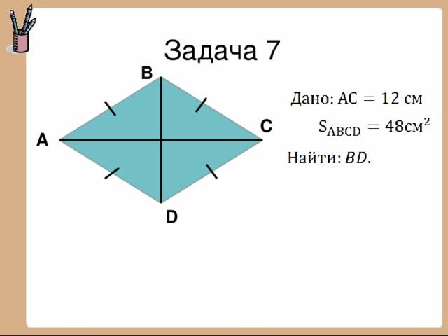 Задача 7 В С А D