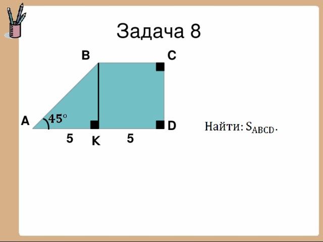 Задача 8 В С А D 5 5 К