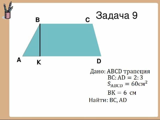 Задача 9 В С А D К