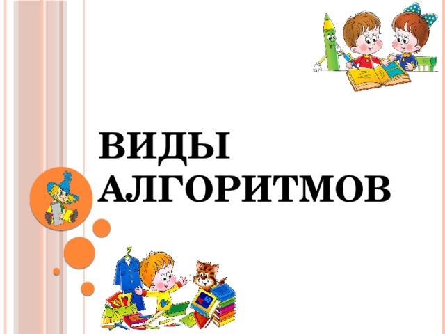 ВИДЫ АЛГОРИТМОВ