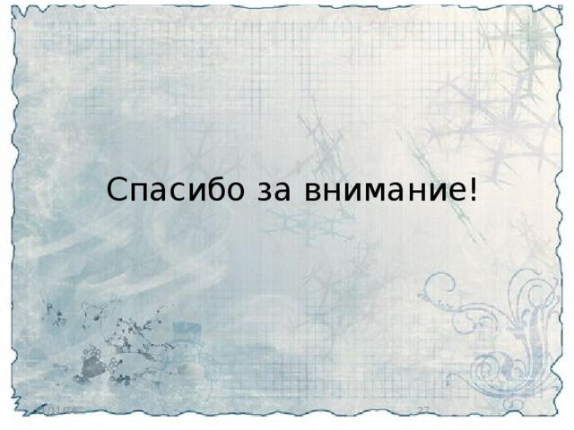 Спасибо за внимание! 11/11/16