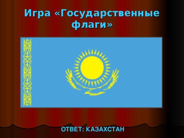 Игра «Государственные флаги» ОТВЕТ: КАЗАХСТАН
