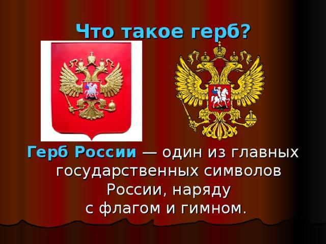 Что такое герб? Герб России — один из главных государственных символов России, наряду сфлагомигимном.