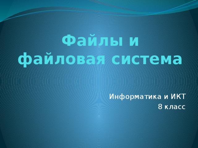 Файлы и файловая система Информатика и ИКТ 8 класс
