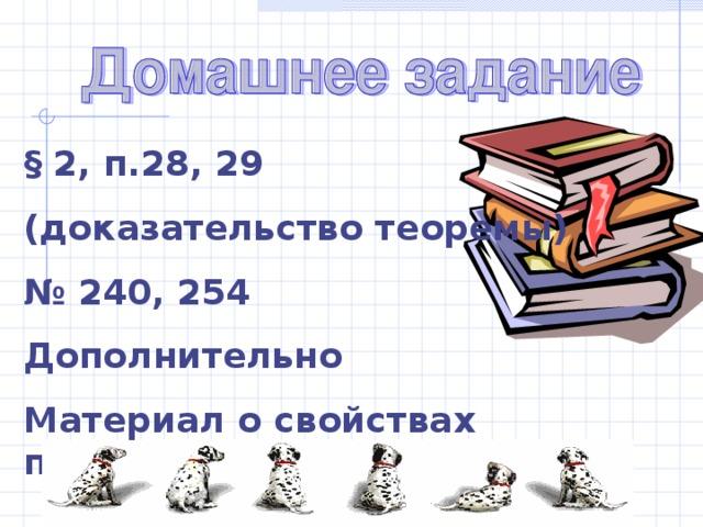 § 2, п.28, 29 (доказательство теоремы) № 240, 254 Дополнительно Материал о свойствах пирамид