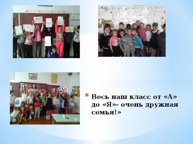 Весь наш класс от «А» до «Я»- очень дружная семья!»