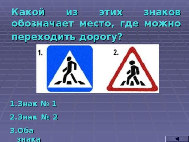 Какой из этих знаков обозначает место, где можно переходить дорогу?  Знак № 1 Знак № 2 Оба знака