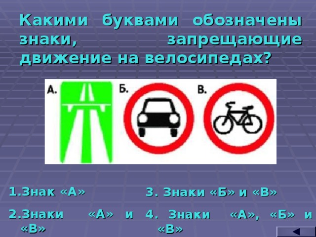 Какими буквами обозначены знаки, запрещающие движение на велосипедах? Знак «А» Знаки «А» и «В» 3. Знаки «Б» и «В» 4. Знаки «А», «Б» и «В»