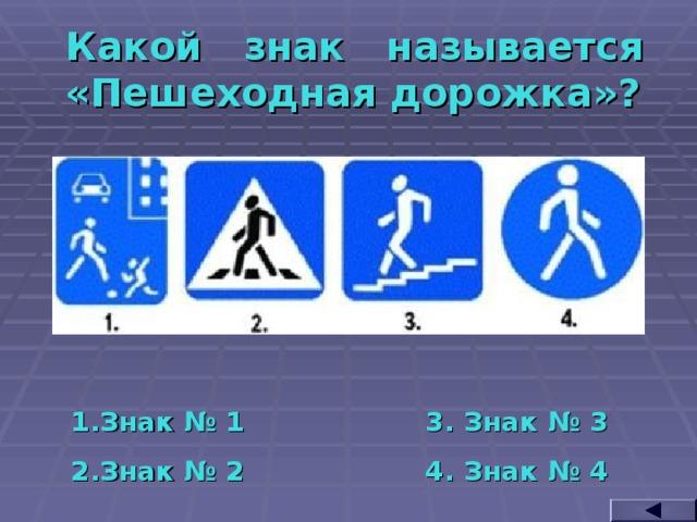 Какой знак называется «Пешеходная дорожка»? Знак № 1 Знак № 2 3. Знак № 3 4. Знак № 4