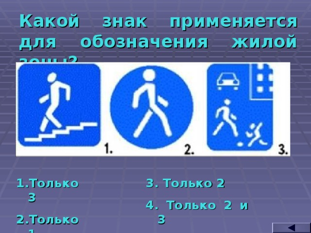 Какой знак применяется для обозначения жилой зоны? Только 3 Только 1 3. Только 2 4. Только 2 и 3