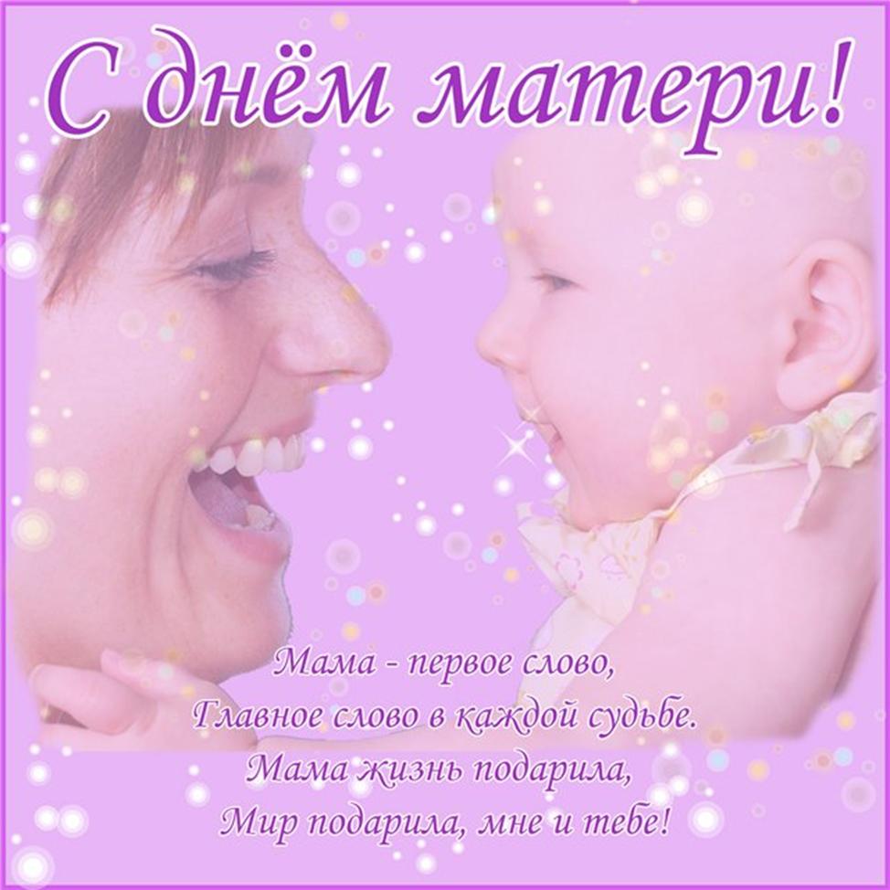 Стихотворение на открытку ко дню матери