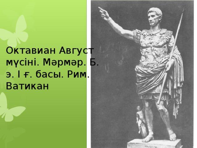 Октавиан Август мүсіні. Мәрмәр. Б. э. I ғ. басы. Рим. Ватикан