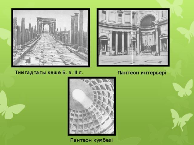 Тимгадтағы көше Б. э. II ғ. Пантеон интерьері Пантеон күмбезі