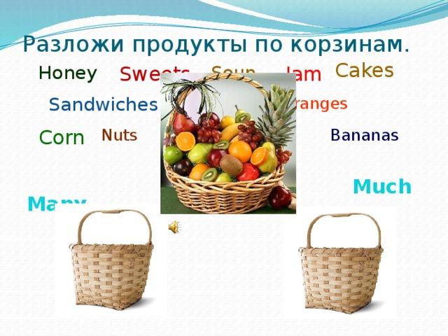Разложи продукты по корзинам. Cakes Sweets Soup Jam Honey Sandwiches Oranges Porridge Nuts Milk Potatoes Corn Bananas Much Many