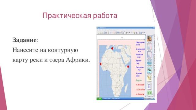 Практическая работа Задание : Нанесите на контурную карту реки и озера Африки.