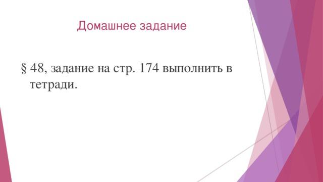 Домашнее задание § 48, задание на стр. 174 выполнить в тетради.