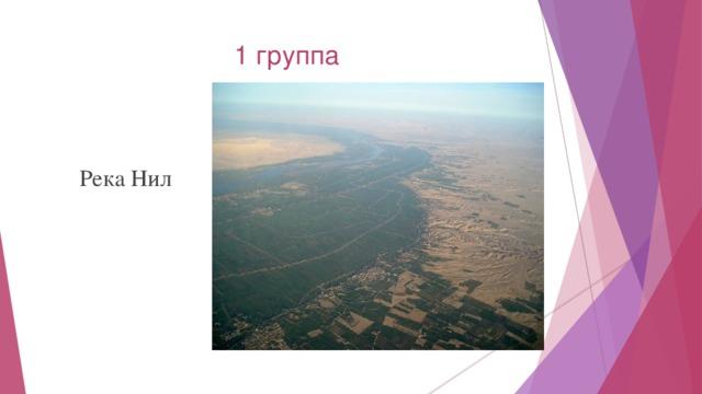 1 группа  Река Нил