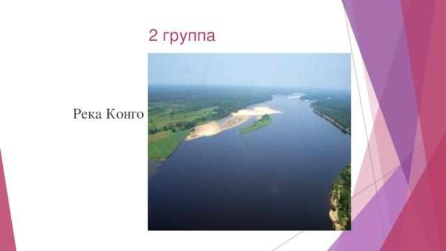 2 группа  Река Конго