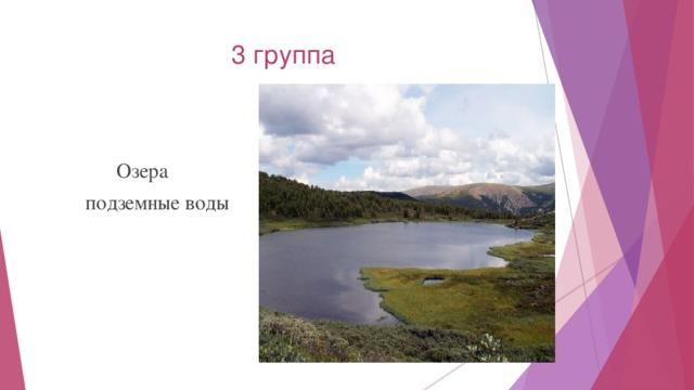 3 группа  Озера  подземные воды