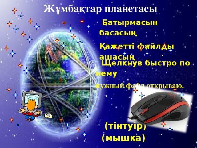 Жұмбақтар планетасы  Батырмасын басасың Қажетті файлды ашасың  Щелкнув быстро по нему нужный файл открываю.  (тінтуір) (мышка) 2 1