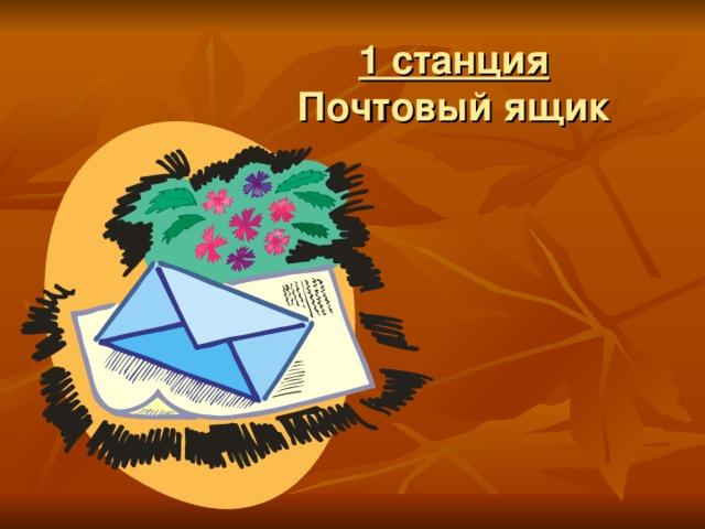 1 станция  Почтовый ящик