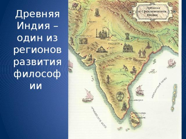 Древняя Индия – один из регионов развития философии