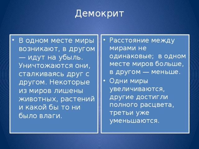 Демокрит