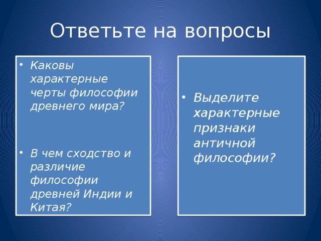 Ответьте на вопросы Каковы характерные черты философии древнего мира? Выделите характерные признаки античной философии?