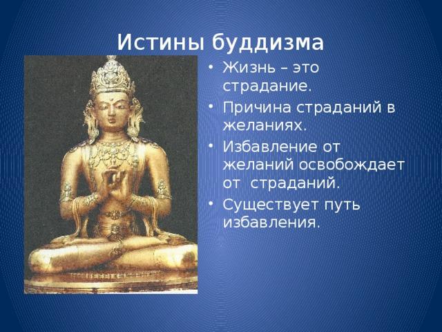 Истины буддизма