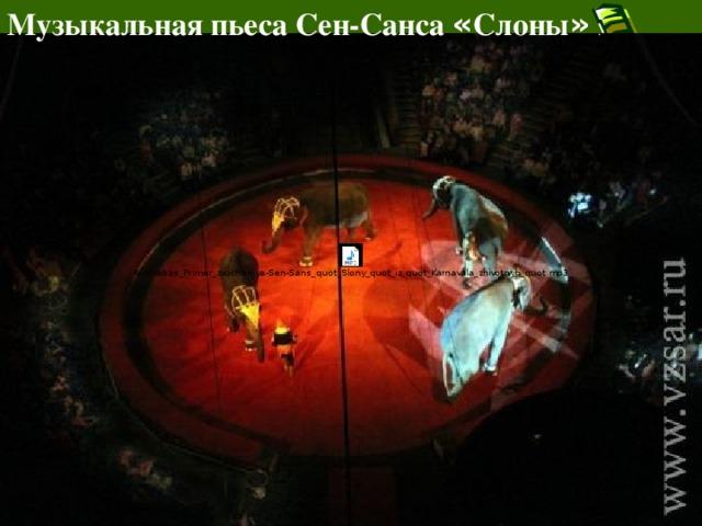 Музыкальная пьеса Сен-Санса « Слоны »  .