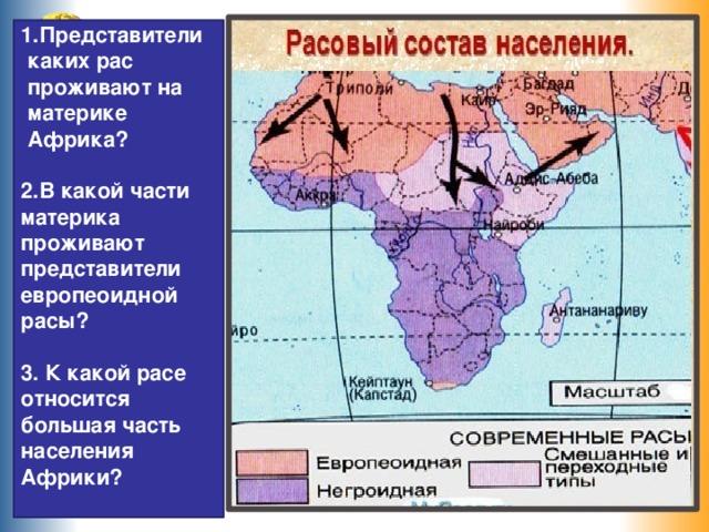 Представители каких рас проживают на материке Африка?