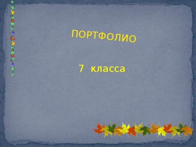 ПОРТФОЛИО 7 класса