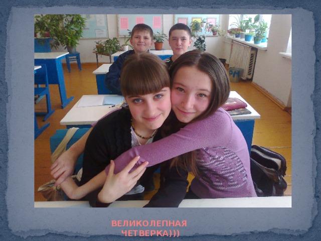 ВЕЛИКОЛЕПНАЯ ЧЕТВЕРКА)))