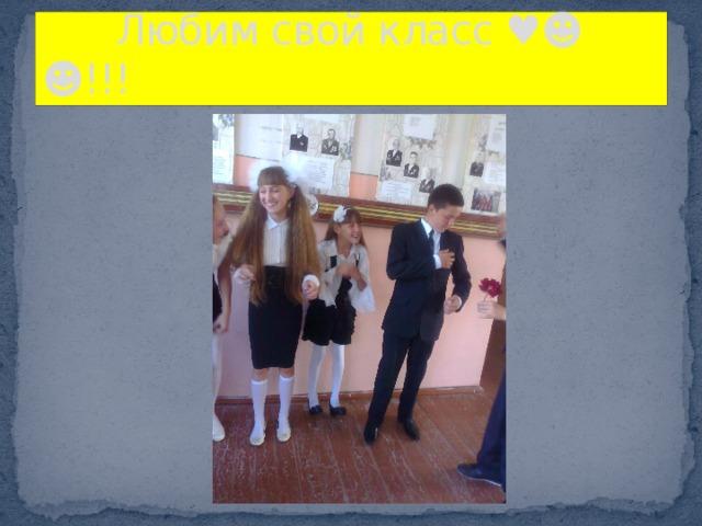 Любим свой класс ♥☻☻!!!