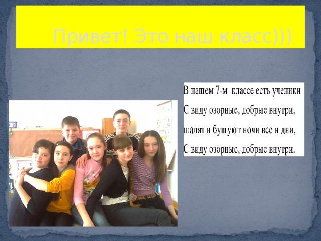 Привет! Это наш класс)))