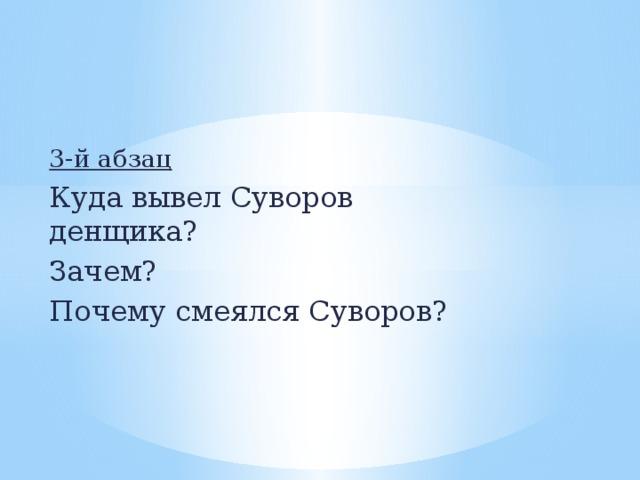 3-й абзац Куда вывел Суворов денщика? Зачем? Почему смеялся Суворов?
