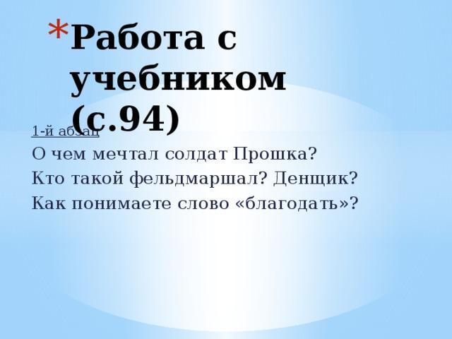 Работа с учебником (с.94) 1-й абзац