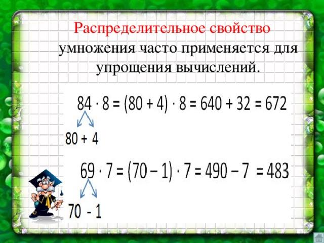 Распределительное свойство умножения часто применяется для упрощения вычислений.