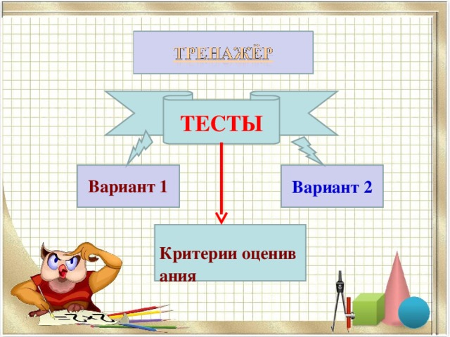 ТЕСТЫ Вариант 1 Вариант 2 Критерии оценивания