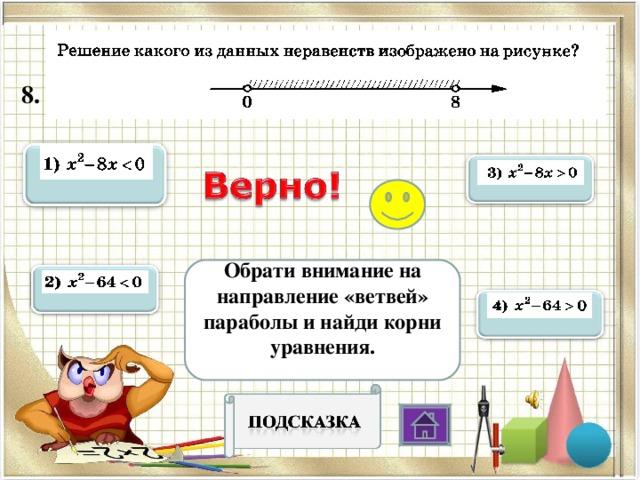 8.    Обрати внимание на направление «ветвей» параболы и найди корни уравнения.