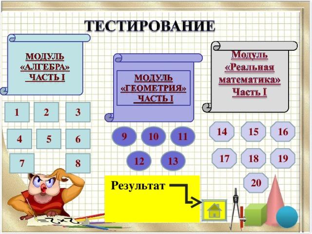 1 3 2 16 15 14 11 10 9 6 5 4 17 18 19 13 12 8 7 20  Результат
