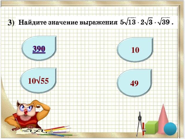 3) 10 10√55 49