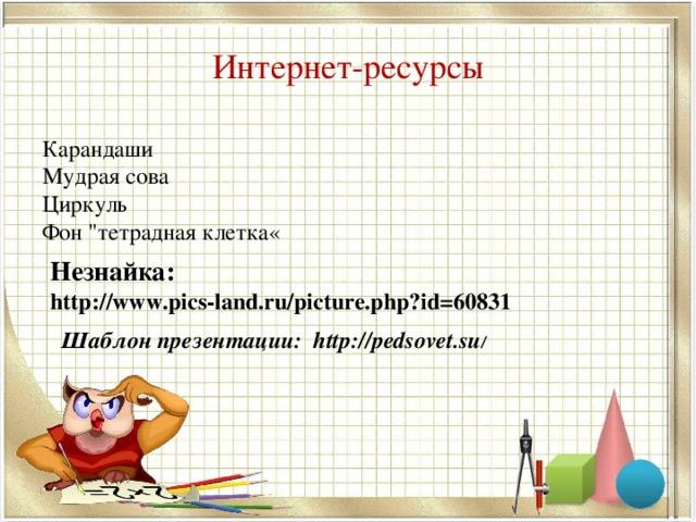Интернет-ресурсы Карандаши Мудрая сова Циркуль Фон