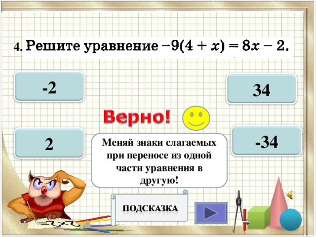 4.  -2 34 -34 2 Меняй знаки слагаемых при переносе из одной части уравнения в другую!