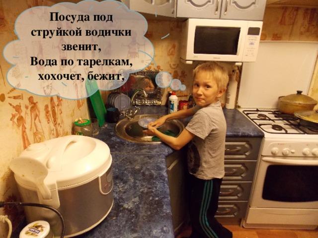 Посудапод струйкой водички звенит,  Вода по тарелкам, хохочет, бежит,