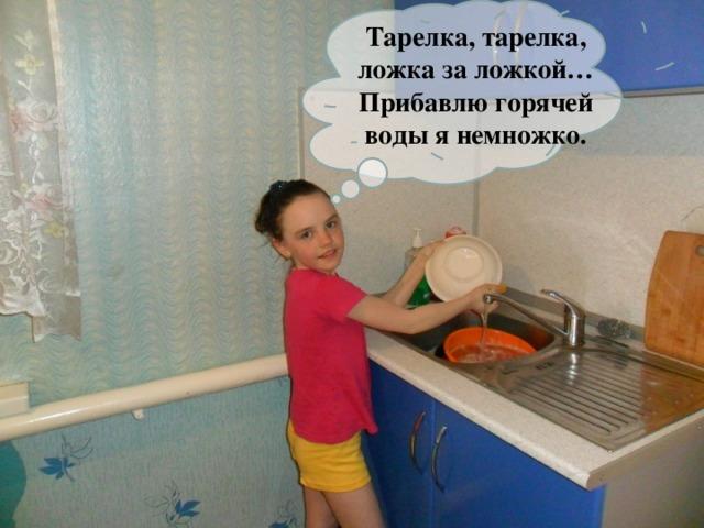 Тарелка, тарелка, ложка за ложкой…  Прибавлю горячей воды я немножко.