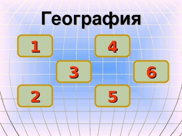 География 1 4 3 6 2 5