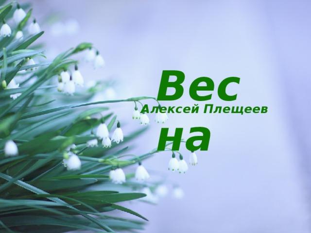 Весна Алексей Плещеев