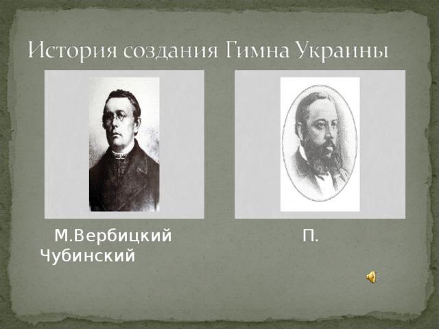 М.Вербицкий П. Чубинский